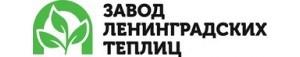 ЗАВОД ЛЕНИНГРАДСКИХ ТЕПЛИЦ официальный сайт в г. Луга