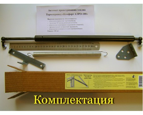 Автомат для проветривания теплиц комфорт АЭРО-100