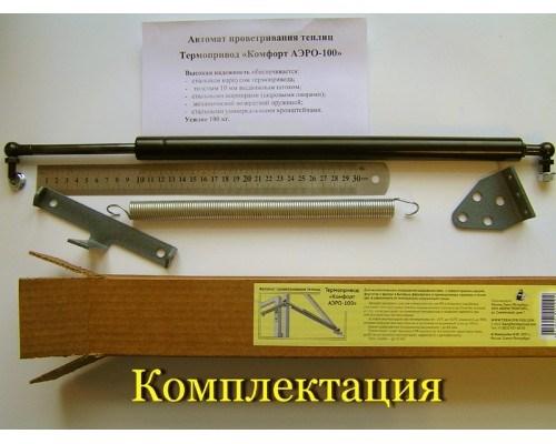 Автомат для проветривания комфорт АЭРО-100